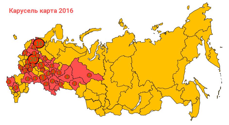 Карусель карта 2016