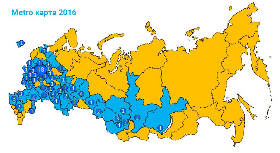 Metro карта 2016