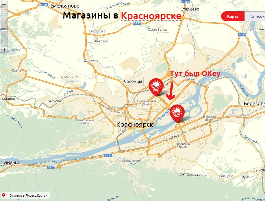 OKey карта Красноярск 2016